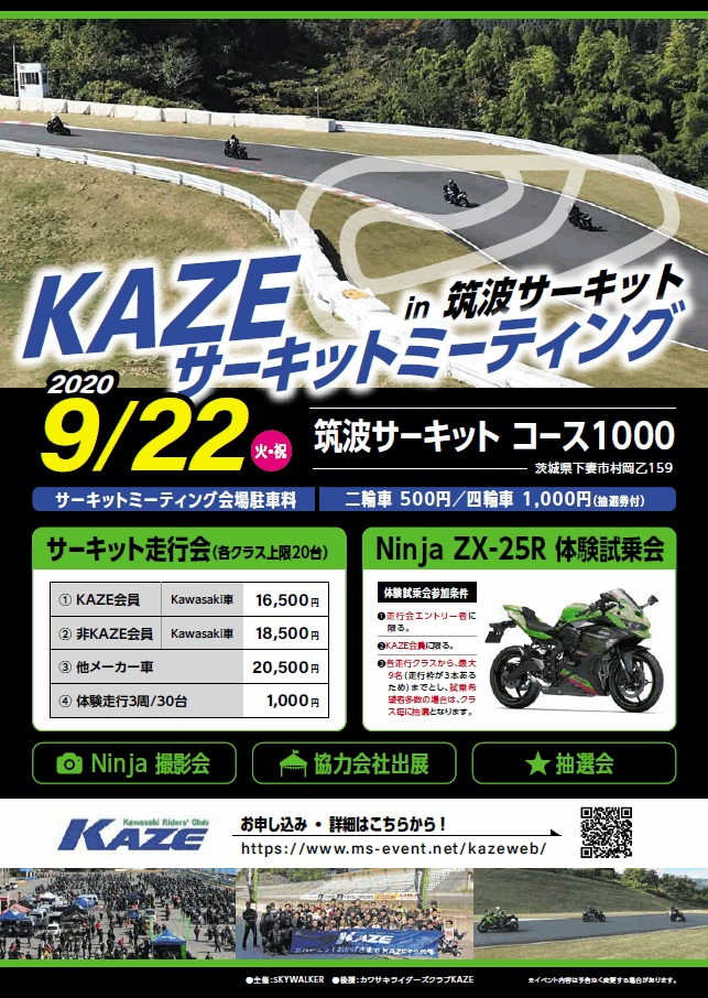 KAZE サーキットミーティング in 筑波サーキット