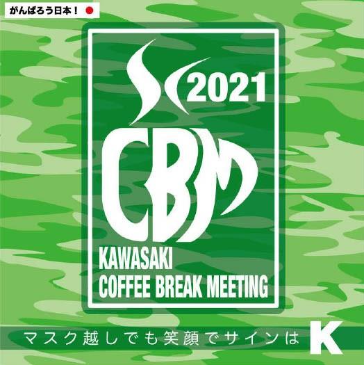 【広島】カワサキコーヒーブレイクミーティング in 広島