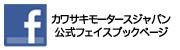 カワサキモータースジャパン公式フェイスブック