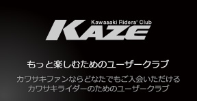 KAZE Kawasaki Riders Club