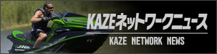KAZE NETWORK NEWS