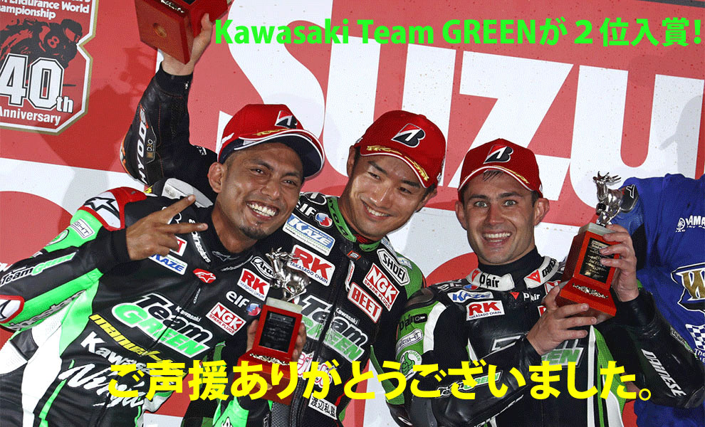 Kawasaki Team GREENが2位入賞!