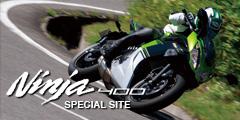 Ninja 400スペシャルサイト
