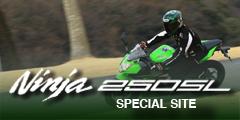 Ninja 250SLスペシャルサイト
