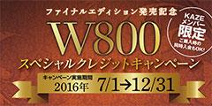 W800 スペシャルクレジットキャンペーン