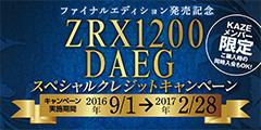 ZRX1200 DAEG スペシャルクレジットキャンペーン