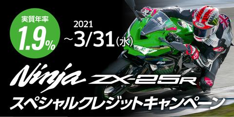情報 最新 カワサキ バイク